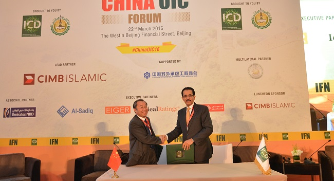 The MoU was signed by  Khaled Al Aboodi (right), the Chief Executive Officer and General Manager of ICD, and Shi Jiyang, Chief Executive Officer and President of CADFund